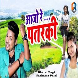 Aajo Re Patarki songs