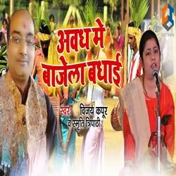 Awadh Me Bajela Badhiaya songs