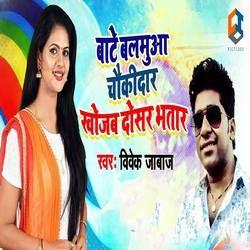 Bate Balamua Chowkidar Khojab Dosar Bhatar songs