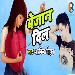 Bejan Dil songs