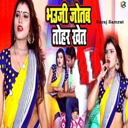 Listen to Bhauji Jotab Tohar Khet songs from Bhauji Jotab Tohar Khet