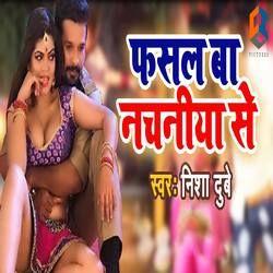 Listen to Fasal Ba Nachaniya Se songs from Fasal Ba Nachaniya Se