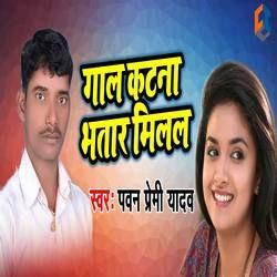 Gaal Katna Bhatar Milal songs