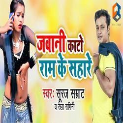 Jawani Kato Ram Ke Sahare songs