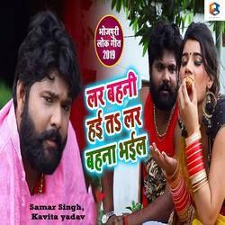 Lar Bahani Haye Ta Lar Bahana Bhail songs