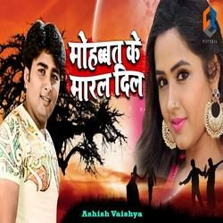Mohabbat Ke Maral Dil Songs Download, Mohabbat Ke Maral Dil Bhojpuri