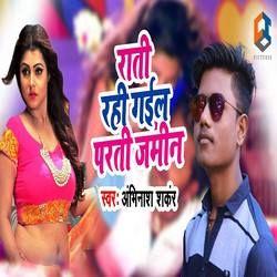 Raati Rahgail Parti Jamin songs