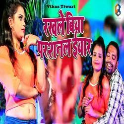 Rakhale Biya Personal Eyaar songs