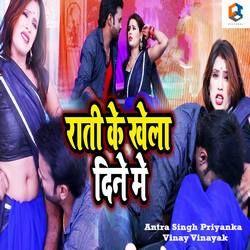 Rati Ke Khela Dine Me songs