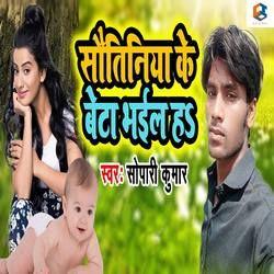 Listen to Sautiniya Ke Beta Bhail Ha songs from Sautiniya Ke Beta Bhail Ha