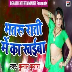 Listen to Bhatru Rati Me Ka Khaiba songs from Bhatru Rati Me Ka Khaiba