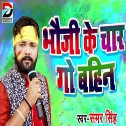 Bhauji Ke Char Go Bahin songs