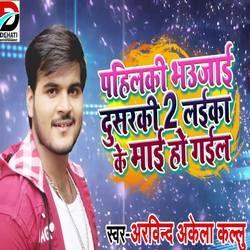Pahilki Bhaujai Dusarki 2 Laika Ke Mai Ho Gail songs