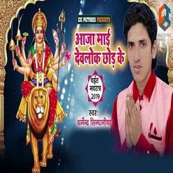 Aja Mayi Devlok Chhodh Ke songs