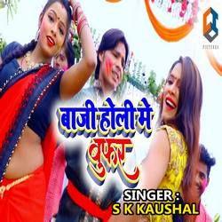 Baji Holi Me Buffer songs