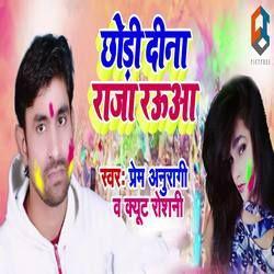 Chhodi Dina Raja Rauwa songs