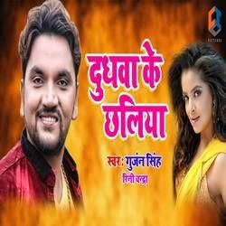 Doodhawa Ke Chhaliya songs