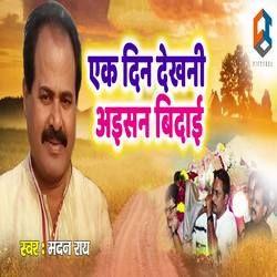 Ek Din Dekhani Aisan Vidai songs