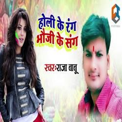 Holi Ke Rang Bhauji Sang songs