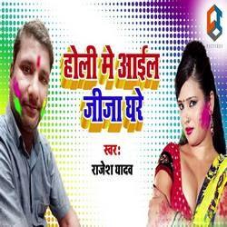 Holi Me Aail Jija Ghare songs