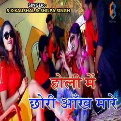 Holi Me Chhori Aankh Mare songs