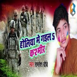 Holiya Me Gaila Kashmir songs