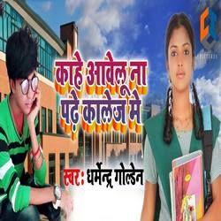 Kahe Aawelu N Padhe College songs
