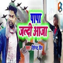 Papa Jaldi Aaja songs