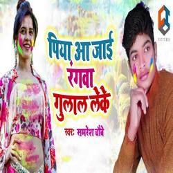 Piya Aa Jaye Rangwa Gulal Leke songs