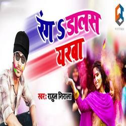 Rang Dalas Yarwa songs