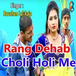 Rang Dehab Choli Holi Me songs