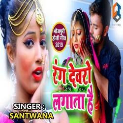 Rang Dewaro Lagata Hai songs