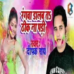 Rangwa Dalaba Ta Thik Na Padi songs