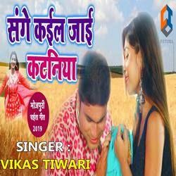 Sanghe Kail Jaye Kataniya songs