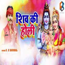 Shiv Ki Holi songs