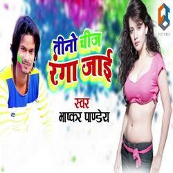 Tino Chij Ranga Jaye songs