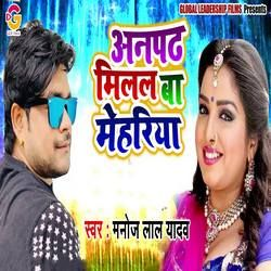 Listen to Anpadh Milal Ba Mehariya songs from Anpadh Milal Ba Mehariya