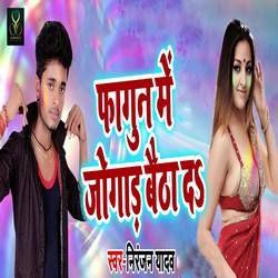 Fagun Me Jogad Baitha Da songs