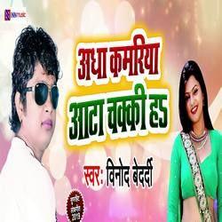 Aadha Kamriya Aata Chakki H songs