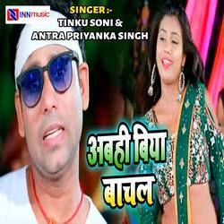Abahi Hi Biya Bachal songs