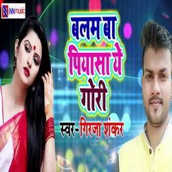 Balam Ba Piyasa Ye Gori songs