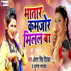 Bhatar Kamjor Milal Ba songs