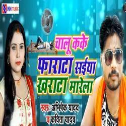 Chalu Kake Farata Saiya Kharata Marela songs