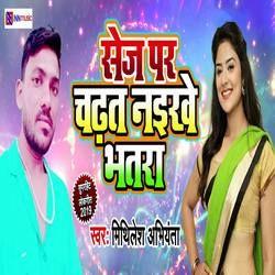 Sej Par Chadhat Naikhe Bhatra songs