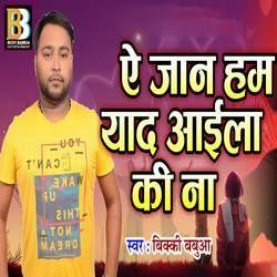 Ae Jaan Hum Yaad Aaila Ki Na songs