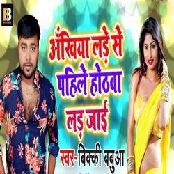 Akhiya Lade Se Pahile Hothwa Lad Jayi songs