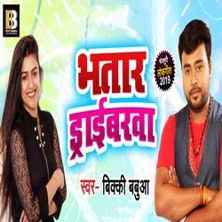 Bhatar Driverava songs