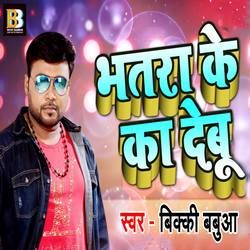 Listen to Bhatra Ke Ka Debu songs from Bhatra Ke Ka Debu
