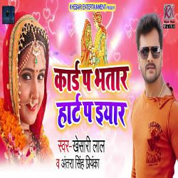 Card Pa Bhatar Heart Pa Iyaar songs