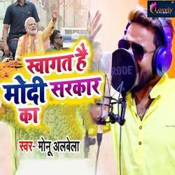 Listen to Swagat Hai Modi Sarkar Ka songs from Swagat Hai Modi Sarkar Ka
